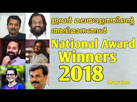 National Award Winners 2018( malayalam)