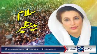 Birthday of Benazir Bhutto to be celebrated today | 24 News HD