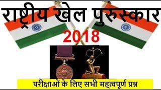 National Sports Awards 2018 I Arjun Award 2018 I Awards and Honours I MCQ Current affairs