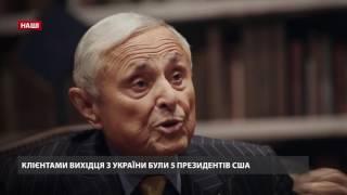 Топ-5 успішних людей з українським корінням