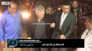 مصر العربية   عادل هيكل في عزاء نبيل نصير