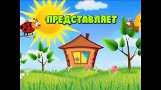 Праздник весны в детском саду. Начало фильма.