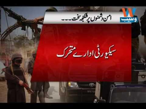 Police arrest three terrorists in Karachi's Gulshan-e-Iqbal