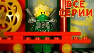Кока Все Серии - Lego Ninjago + Мультики Лего Ниндзяго на русском для Детей(, 2015-07-03T12:54:43.000Z)