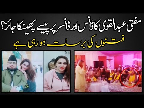 Mufti Abdul Qavi is Dancing Enjoying a Party With Friends