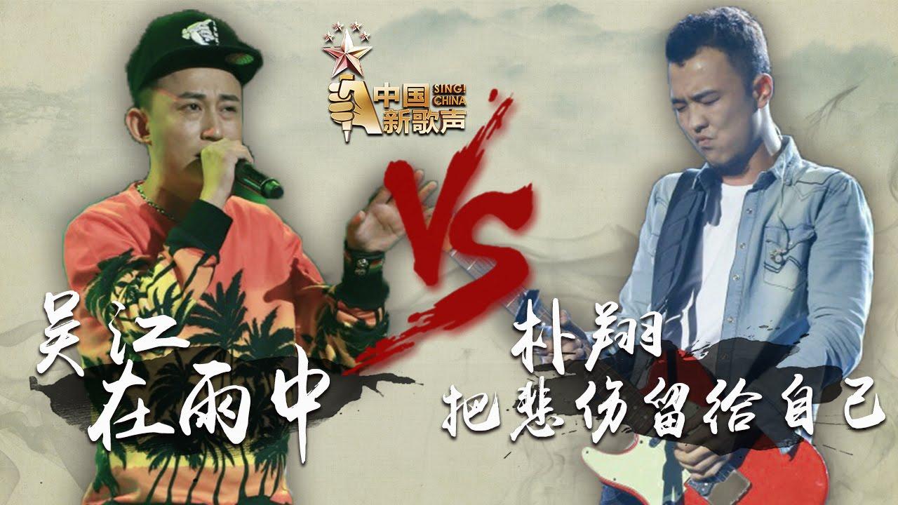 Image result for 10:31 【选手片段】包师语《彩虹》VS 曾敏杰《伤痕》