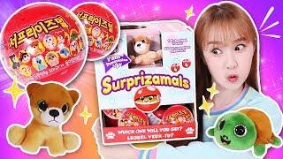 서프라이즈멀 시리즈4 동물 인형 복불복 랜덤 장난감 뽑기 놀이 - 지니