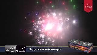 Салют на 250 выстрелов Подмосковные вечера A7668