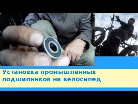 Установка промышленных подшипников на велосипед (ключевые моменты)