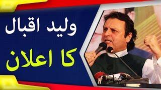 MEGA PRESS CONFERENCE: Waleed Iqbal, PTI Leader and Allama Iqbal's Grandson Speaks in Lahore