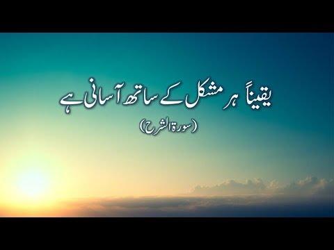 Very Beautiful Recitation Of Surah Ash-Sharh With Urdu Translation