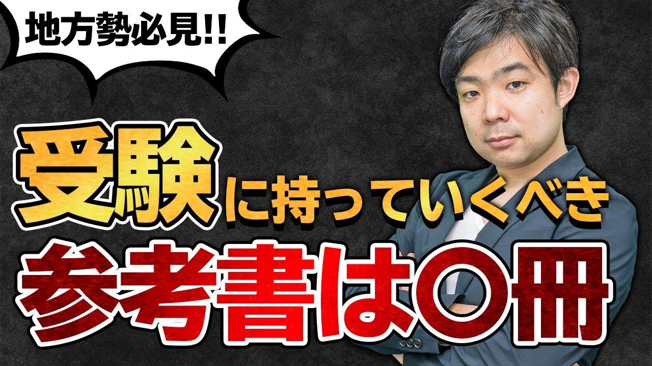 【地方勢必見!!】 受験時に持っていく参考書は〇冊!?