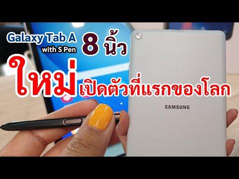Galaxy TAB A 8.0   S Pen จัดเต็ม ในราคา 10,990 บาท!   Tab Se5 ขายไทยแน่ | Droidsans - วันที่ 14 Mar 2019