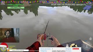 Русская Рыбалка 4 С новым годом всех