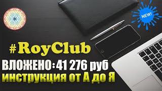 Roy Club - инструкция от А до Я Prizm 1 уже в Мае