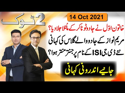 New DG ISI Par Jantar Mantar || Maryam Nawaz Ke Jadu Wale Glass Ki Kahani || 2 Tok Show 14 Oct 2021