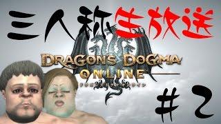 【生放送】ドラゴンズドグマオンライン#2【PS4】