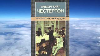 Гилберт Кийт Честертон - Недоверчивость отца Брауна