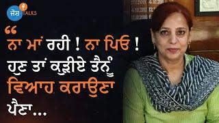 Society ਦੇ ਤਾਨਿਆਂ ਦਾ ਜਵਾਬ ਬਣੀ ਇਹ PCS Officer | SDM Jiwan Jot Kaur | Josh Talks Punjabi