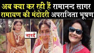 Ramanand Sagar Ramayan Mandodari Aparajita Bhushan Life Story_Naarad TV_Bhule Bisre Log