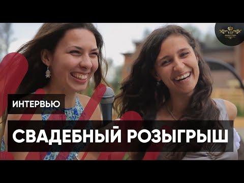 Интервью видео перевертыш свадебный розыгрыш  - Видеостудия VIP Production