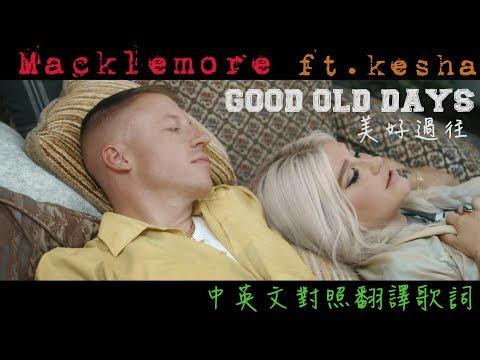 Macklemore-Good Old Days(ft.Kesha) 美好過往 中英文對照翻譯
