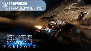Первое приземление на планету! ✦ Elite Dangerous: Horizons