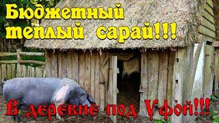 БЮДЖЕТНЫЙ ТЕПЛЫЙ САРАЙ!!! #свиноводство #бюджетный #сарай #теплый #овцеводство #шпалы #обзор #зимой