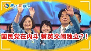 台湾大选后生态:国民党在检讨 蔡英文闹独立?!|焦点观察 Jan 16,2020