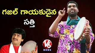 Bithiri Sathi As Ghazal Singer | Satire On Ghazal Srinivas Jail Life | Teenmaar News