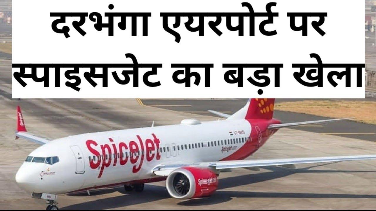 Download दरभंगा एयरपोर्ट पर स्पाइसजेट का खेला darbhanga airport spicejet game plan