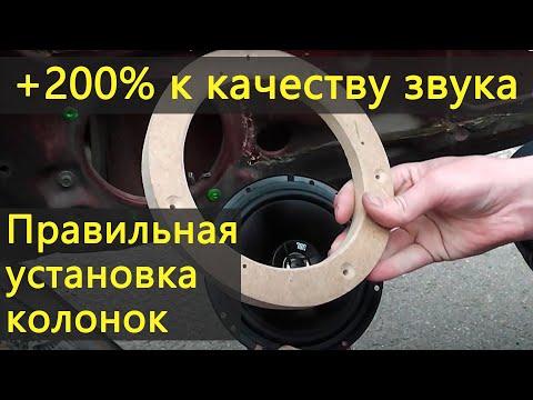 Установка колонок в автомобиле + виброизоляция