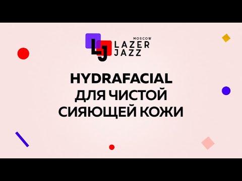 Увлажнение кожи. Hydrafacial. Улучшить цвет лица
