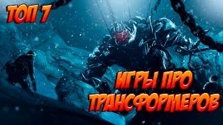 ТОП 7 игр про Трансформеров