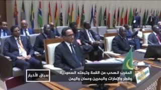 ما الذي فجر موضوع الصحراء بالقمة العربية الأفريقية؟