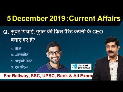 5 December 2019 करेंट अफेयर्स | Daily Current Affairs Hindi PDF for All Exams - Sarkari Job News