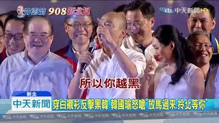 20190909中天新聞 三重造勢湧逾35萬人! 韓國瑜穿白襯衫抗抹黑