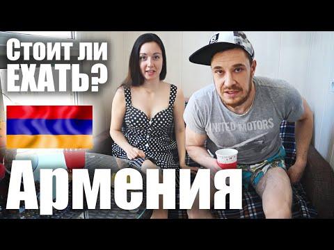 Армения - СТОИТ ЛИ ЕХАТЬ? Русские в Армении. Отдых в Армении Ереван