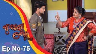 Kunwari Bohu   Full Ep 75   2nd Jan 2019   Odia Serial – TarangTV