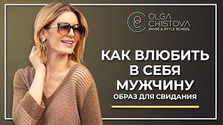 Что одеть на свидание Советы и образы для свидания Произведи впечатление на мужчину Ольга Чистова