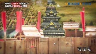 「大阪の陣」から400年となる今年、丸の内で『大阪夏の陣400年 丸の内夏...