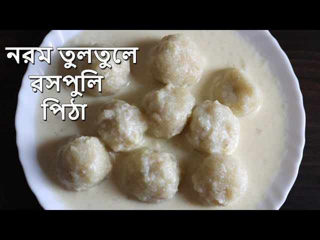 Roshopuli Pitha    Roshopuli Pitha Bengali Recipe    রসপুলি পিঠা    Bengali Sweets Pitha Recipe