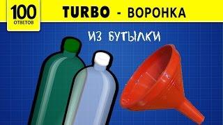 ТУРБО-ВОРОНКА! Лейка из пластиковой бутылки.