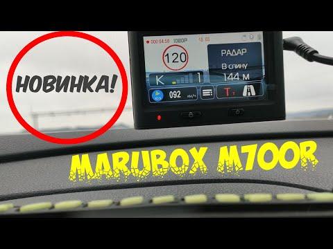 Новинка! MARUBOX M700R обзор видео-регистратора или комбо устройства 3 в 1 с сенсорным дисплеем.