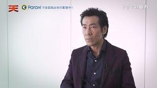 「天 天和通りの快男児」に出演の岸谷五朗さんと古川雄輝さんが ドラマ...