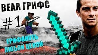 ГРИФАНУТЬ ЛЮБОЙ ЦЕНОЙ - BEAR ГРИФЗ - НАЧАЛО