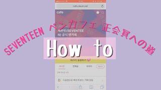 [How to] セブチ/SEVENTEEN のペンカフェで正会員になる方法