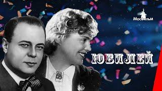 Юбилей (1944) фильм