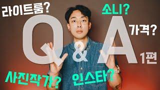 Q&A 질문과 답변 1편 I 사진, 카메라, 라이트룸,…