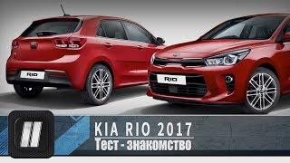 """Тест-драйв KIA RIO 2017.  """"2 Лошадиные силы"""""""